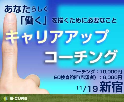 キャリアアップコーチング in 新宿