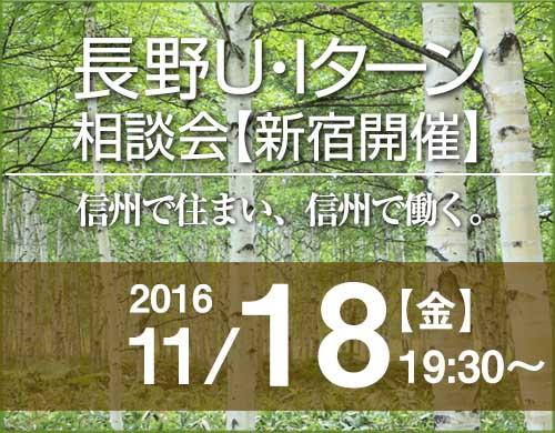 U・Iターン長野県求人情報提供&相談会