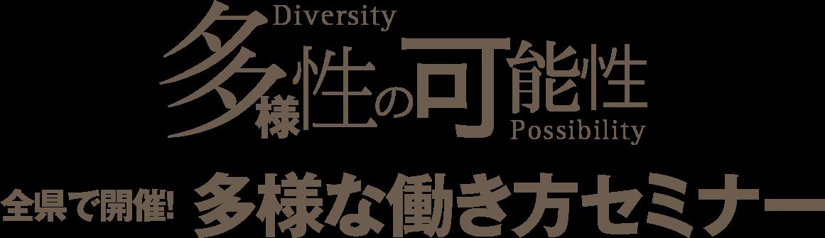 tayou-semina-logo