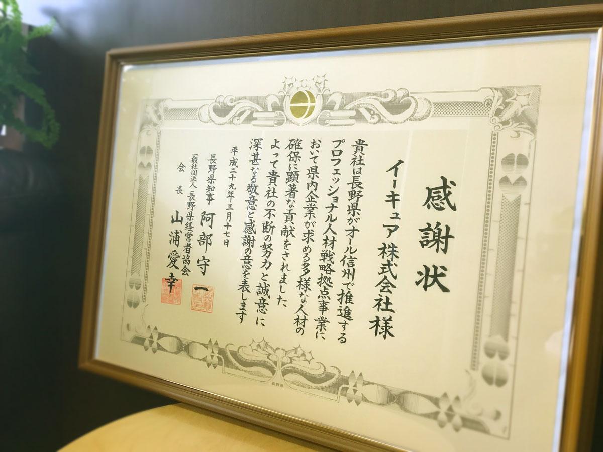 長野県プロフェッショナル人材戦力拠点事業にて感謝状