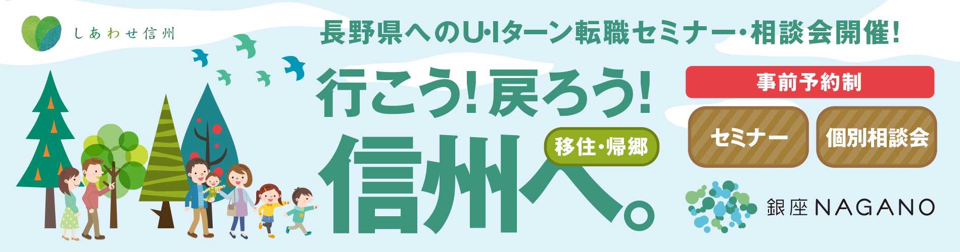長野県UIターン相談会