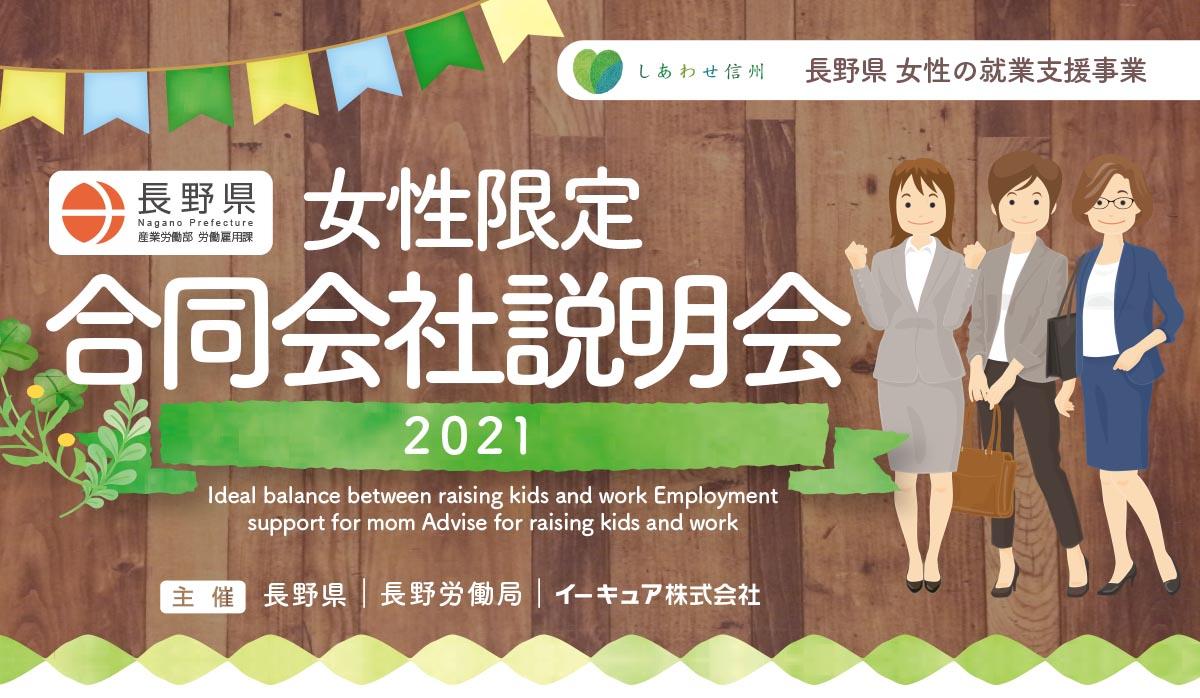 長野県女性限定合同会社説明会